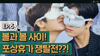 [THE BOYZ School Ep.05] Between the cheeks! A match for an incentive vacation!