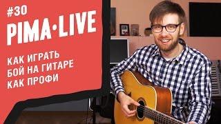 Смотреть онлайн Как научиться играть боем на гитаре для начинающих