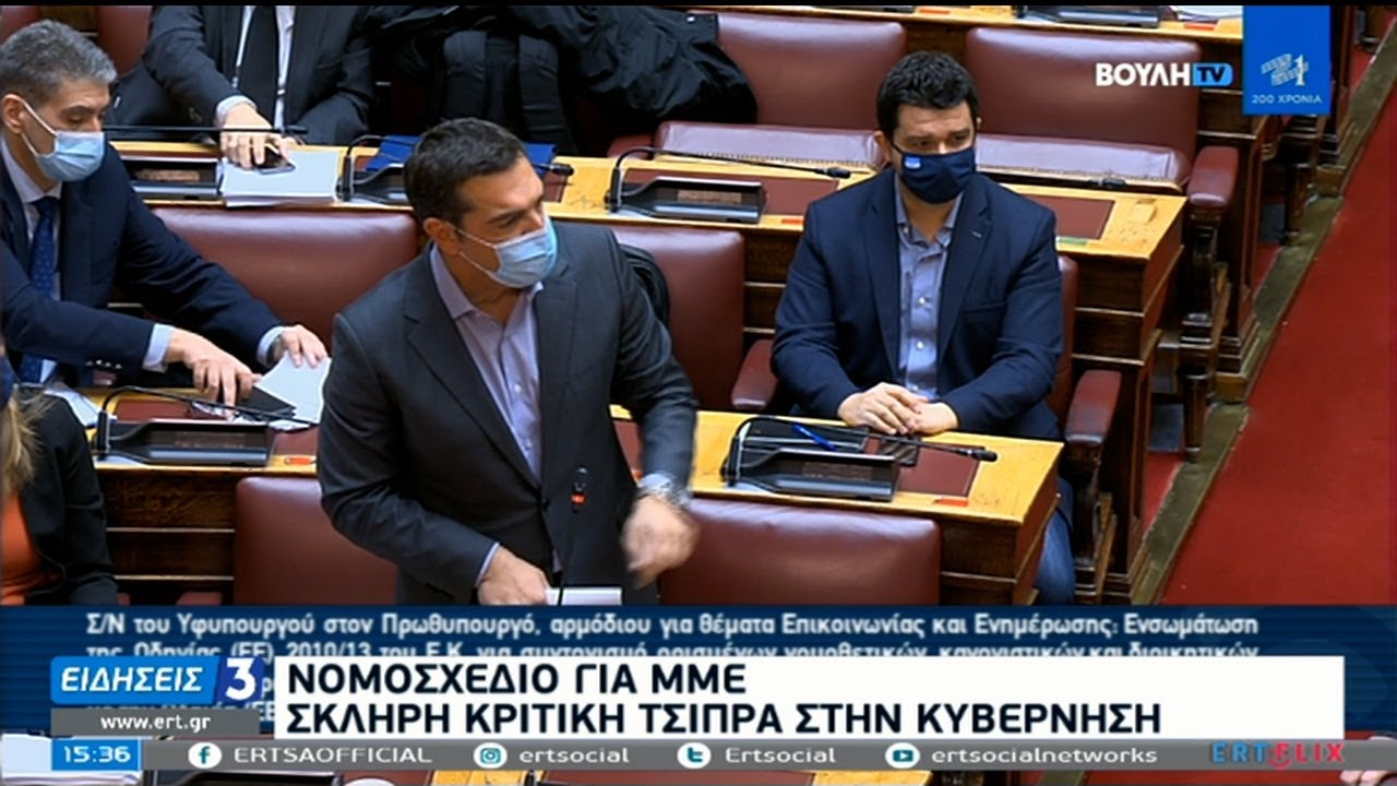 Υψηλοί τόνοι στη Βουλή και για το θέμα τη ΕΡΤ | 17/02/2021 | ΕΡΤ