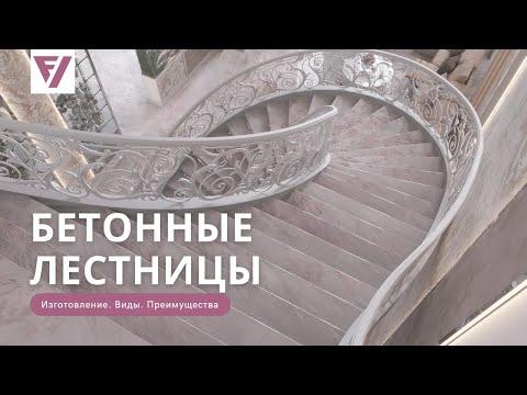 Бетонные лестницы: изготовление, виды, преимущества. - Блог № 46