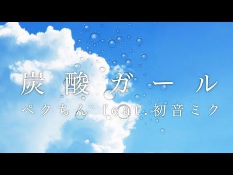 【初音ミク】炭酸ガール【オリジナル】