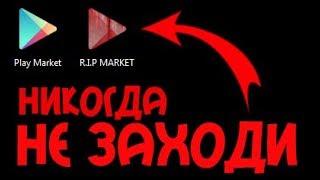 НИКОГДА НЕ СКАЧИВАЙ ЭТОТ ПЛЭЙ МАРКЕТ | БЛОК СТРАЙК | Play Market | Googl play