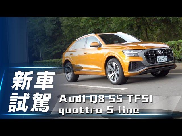 【新車試駕】Audi Q8 55 TFSI quattro S line Q家族新成員 科技動感旗艦跑旅【7Car小七車觀點】