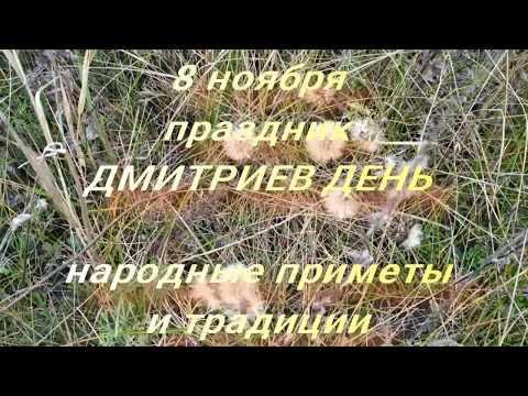 8 ноября праздник Дмитриев День . Народные приметы и традиции видео