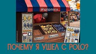 Poloniex уже не тот. Почему я ушел с биржи ?