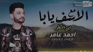 تحميل و مشاهدة احمد عامر مع الاسف يابا حظ السنين 2020 YouTube MP3
