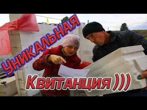 Уникальная квитанция))) Из города в деревню  219 серия