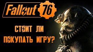 Fallout 76 - Стоит ли покупать игру?