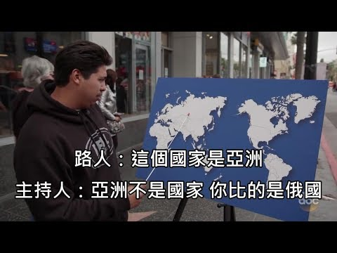 脫口秀請美國路人講出地圖上的任一國家,出現一堆悲劇答案