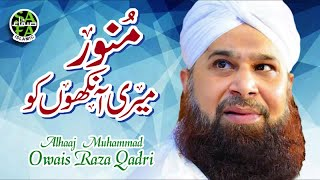 Owais Raza Qadri   Munawar Meri Ankhon   Safa Islamic   2018