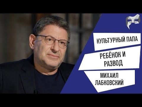 Культурный папа #10 - Михаил Лабковский / Про физические наказания, СДВГ и развод!