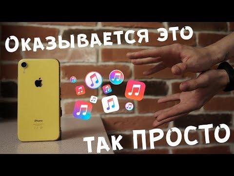 🎵 Как скачать музыку на iPhone I нужен только ИНТЕРНЕТ