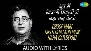 Dhoop Main Niklo Ghataon Mein with lyrics | धूप में