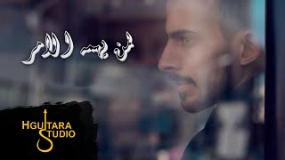 Hani Al Hazza – Leman Yahemho Al Amer (Exclusive)  هاني الهزاع - لمن يهمه الامر (حصريا)  2018