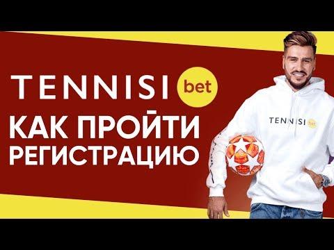 Регистрация в Тенниси – как зарегистрироваться в букмекерской конторе Тенниси