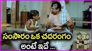 Samsaram Oka Chadarangam Movie Best Scenes   Gollapudi Maruthi Rao   Sarath Babu