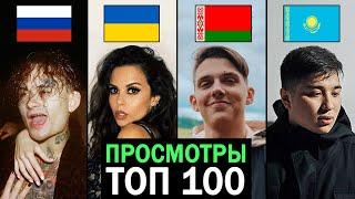 ТОП 100 КЛИПОВ по просмотрам 2019-2020 | Россия, Украина, Казахстан, Беларусь | Лучшие песни и хиты