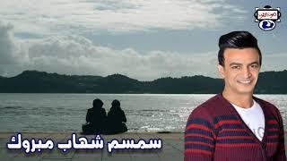 تحميل اغاني سمسم شهاب مبروك MP3