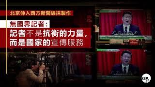 粵語新聞報道(03-25-2019)| 台灣不排除對港發旅遊警示;發文批習教授遭撤職停課