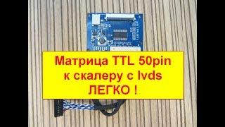 Переходник  LVDS на TTL плоский шлейф FFC 50Pin