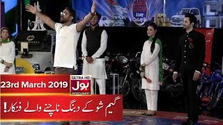 The Mighty Game Show Dancers | Game Show Aisay Chalay Ga | 23rd March 2019 | BOL Entertainment