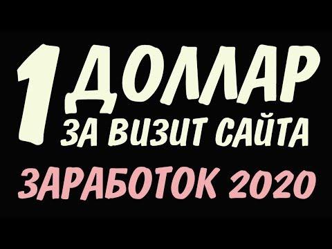 ЗАРАБАТЫВАЙ ОДИН ДОЛЛАР ЗА КЛИК! САМЫЙ ЛУЧШИЙ СПОСОБ ЗАРАБАТЫВАТЬ В ИНТЕРНЕТЕ БЕЗ ВЛОЖЕНИЙ  2020