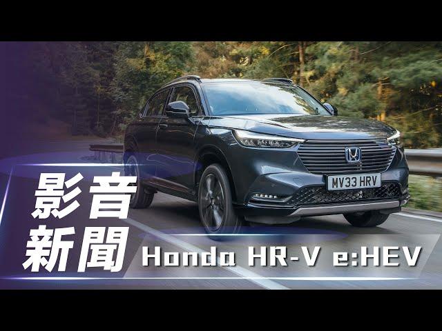 【影音新聞】Honda HR-V e:HEV 平均油耗18.52km/L  歐規動力資訊公佈!【7Car小七車觀點】