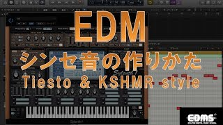 EDMの作り方 Tiësto & KSHMR シンセ音の制作
