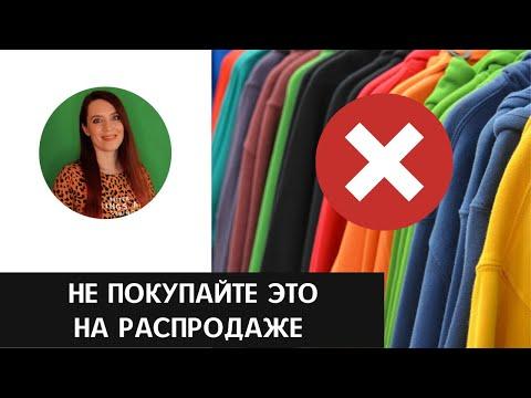 Видеолекция: Антипокупки или что не надо покупать на распродаже