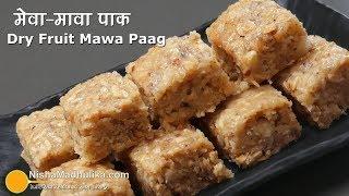 Panchmeva Paag   पंचमेवा मावा पाग । Dry Fruit Paag with Mawa – Vrat Recipe