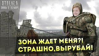 Зона Ждет Меня?! СТРАШНО, Вырубай! S.T.A.L.K.E.R.: Тень Чернобыля!