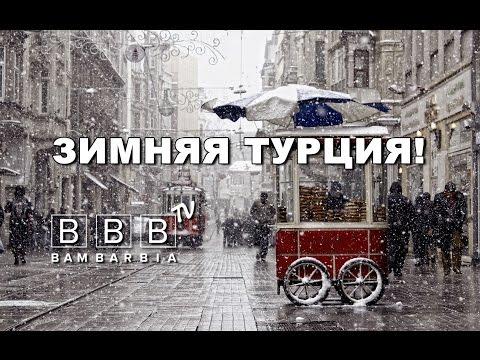 Лайфхак: Как совместить зиму и Турцию! - Информация для туристов. Турция