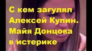 С кем загулял Алексей Купин. Майя Донцова в истерике. ДОМ-2, Новости, ТНТ