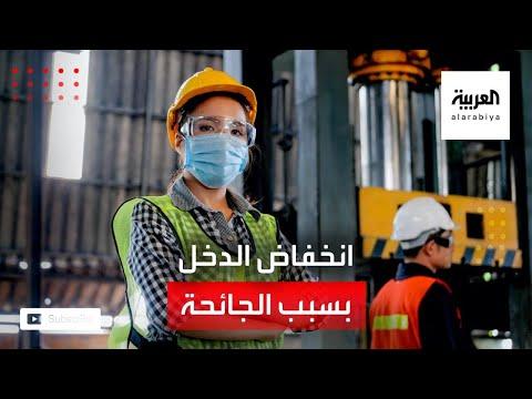 العرب اليوم - شاهد: منظمة العمل الدولية تكشف عن مفاجأة جديدة حول دخل العمل