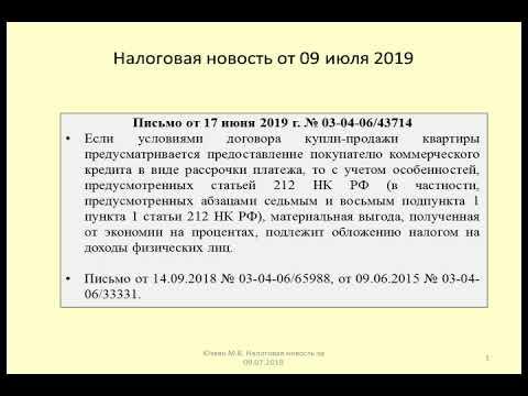 09072019 Налоговая новость о НДФЛ при покупке квартиры в рассрочку / installment payment