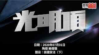 陶傑「中文麻麻」睇唔明國安法!?/貼街招係「非法手段」,建制文宣「引發憎恨」又拉唔拉?