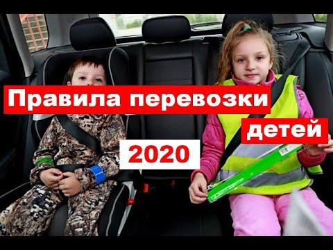 Правила перевозки детей 2020