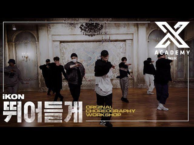 BK | Original Choreography Workshop / 뛰어들게(Dive) - iKON