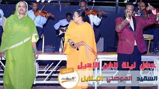تحميل اغاني ليلة الفن الاصيل #البلابل #السقيد #الموصلي /البسأل مابتوه Sudan Music ♫ ليــالي البــروف ♫ MP3