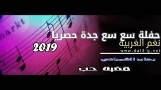 تحميل اغاني رحاب الشمراني - قضية حب حفلة سع سع جدة 2019 MP3