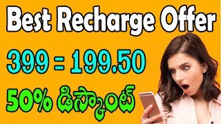 RECHARGE DISCOUNT OFFER | 50% DESCOUNT ON RECHARGE | NEW RECHARGE OFFER | TEKPEDIA