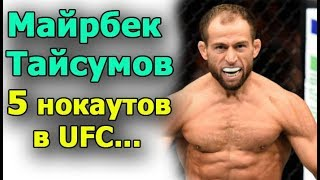 Майрбек Тайсумов (Самый Ж-Ё-C-Т-К-И-Й НОКАУТЁР легковес UFC )