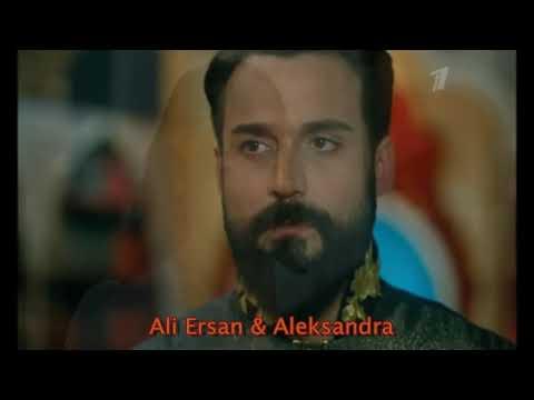Ali Ersan & Aleksadra....''Опять метель''