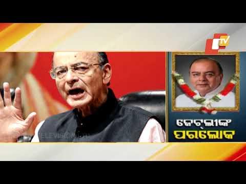 BJD MP Prasanna Acharya Condoles Arun Jaitley's Demise