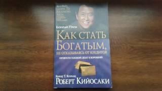 Как стать богатым, не отказываясь от кредитов - Роберт Кийосаки от компании Book Market - интернет-магазин деловой литературы - видео