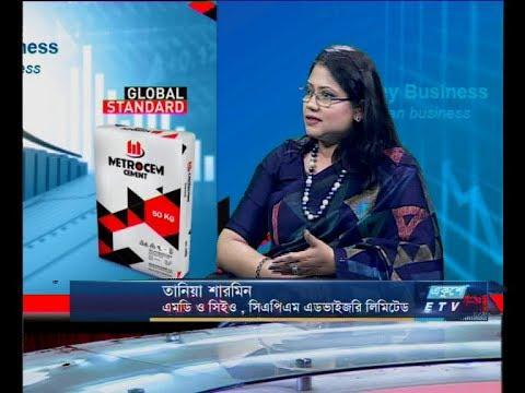 একুশে বিজনেস || তানিয়া শারমিন, এমডি, সিএপিএম এডভাইজরি || ১৭ সেপ্টেম্বর ২০১৯ | ETV Business
