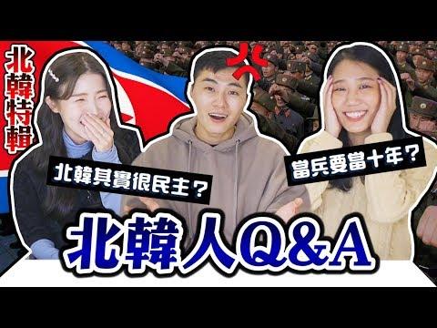 破解台灣人對北韓迷思