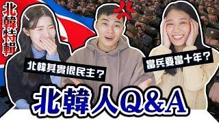北韓人親自回覆台灣網友QA!北韓其實很民主?當兵當十年沒薪水? 【北韓系列🇰🇵#3】韓勾ㄟ金針菇 찐쩐꾸