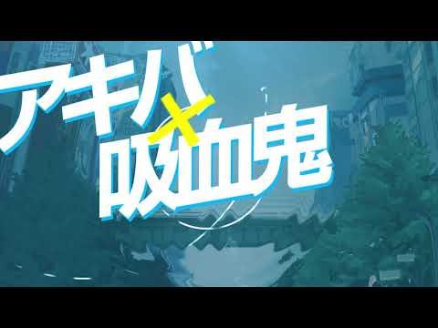 《秋葉原之旅 初次記憶》爆衣動作遊戲 重製版 胖次變HD了!!