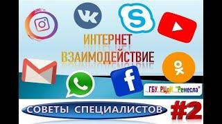 """Советы специалистов: """"Чтоб выгодно себя """"продать"""", онлайн-соцсети надо знать"""". Ч"""